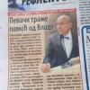 Савез Синдиката тражи помоћ од Владе Републике Србије